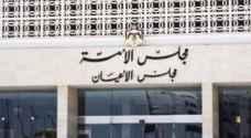 لجنة العمل والتنمية في مجلس الأعيان تزور الكرك