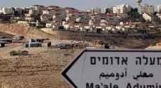 تأجيل التصويت على ضم مستوطنة 'معالي ادوميم' لاسرائيل