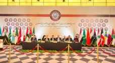 اجتماع الاقتصاديين بتحضيرية قمة عمّان ناقش أثر الإرهاب