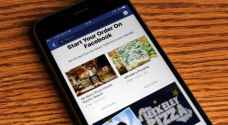فيسبوك تضيف خدمة طلب الطعام إلى التطبيق..صور