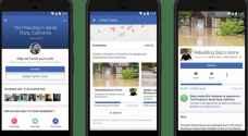 فيس بوك تعلن عن عدة تحديثات لميزة التحقق من السلامة
