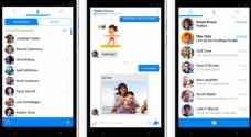 فيس بوك تطور تطبيق جديد لمحادثات الفيديو الجماعية