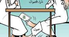 الإفتاء تحرم شراء الأصوات وتوصي المرشحين والناخبين بتقوى الله