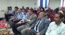 الزرقاء: جمعية دار العز تحتفل بتخريج المشاركين في دورة أعوان مكافحة المخدرات