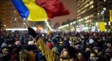 آلاف الرومانيين في الشارع احتجاجا على سياسة الحكومة