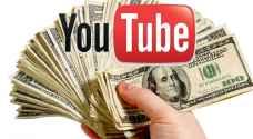 ٥ طرق بسيطة للربح من يوتيوب
