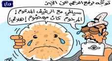 أردنيون عقب إعلان تسعيرة الخبز الجديدة: ما بتروح إلا على الفقير