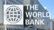 البنك الدولي يرفع توقعاته للنمو للعام 2018
