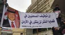 صحفيون يعلنون اعتصامًا مفتوحًا تضامنًا مع زملائهم المحتجزين