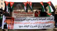 مكاتب الحج والعمرة يطالبون بإلغاء الشركة الوطنية التابعة للأوقاف