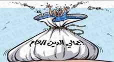 ارتفاع ديون الأردن إلى 27.4 مليار دينار