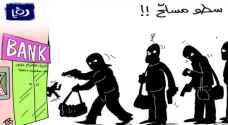الأردن.. 4 بنوك تعرضت للسطو المسلح منذ بداية العام الجاري