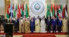 النص الكامل لبيان القمة العربية الـ 29