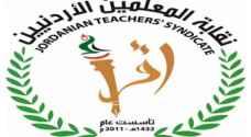 نقيب المعلمين الأردنيين للمعلمين:لا تتسلموا التقارير السنوية أو تعبؤها او توقعوا عليها