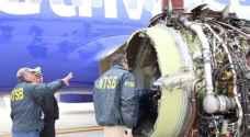 بعد مقتل مسافرة.. 5000 دولار تعويضاً لركاب طائرة أمريكية