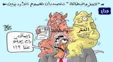 المؤشر العربي يكشف أبرز التحديات التي يواجهها الأردنيين