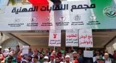 مشاهد من الاحتجاجات أمام مجمع النقابات