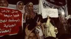 احتجاجات في إربد والكرك ومعان.. فيديو وصور