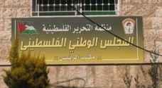 """""""الوطني الفلسطيني"""" يرفض أي طروحات لا تنهي الاحتلال"""