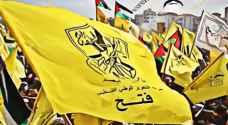 """حركة فتح: الكل مدعو للتصدي """"لصفقة القرن"""""""