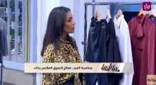 نصائح لتسوق الملابس بذكاء خلال العيد - فيديو