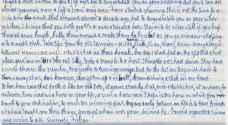 """سعر """"خيالي"""" لرسالة كتبها مانديلا من السجن"""