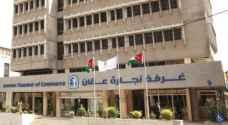 تجارة عمان: استخدام التجارة الإلكترونية بات يشكل خطراً على الاقتصاد