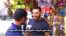 أردنيون يؤيدون تعدد الزوجات.. فيديو