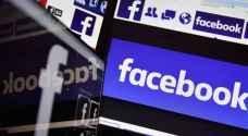 فيسبوك: خرق أمني أثر على 50 مليون مستخدم