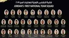 منتخب كرة القدم يختار 29 لاعبا للنهائيات الاسيوية