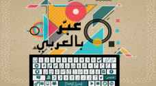 في يوم اللغة العربية..  422 مليون شخص يتحدثون بها حول العالم