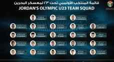 المنتخب الأولمبي يغادر إلى معسكر البحرين