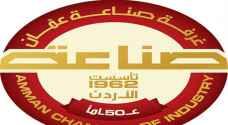 """""""صناعة عمان"""" تدعو الى اعفاء الصناعات الوطنية من ضريبة المبيعات"""