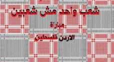 """""""شعب واحد مش شعبين"""" هتاف موحد في مباراة النشامى والفدائي"""