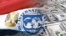 صندوق النقد يمهد لمنح مصر 2 مليار دولار