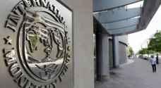 صندوق النقد: الاقتصاد الاردني بحاجة الى استمرار تطبيق الاصلاحات