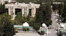 طلبات الالتحاق بالجامعات الرسمية للدورة الشتوية الاثنين