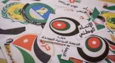 أكثر من 45 حزبا في الحياة السياسية الاردنية .. ولكن! .. فيديو