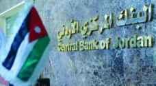السعودية تودع 334 مليون دولار في البنك المركزي الأردني