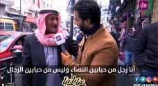 """للقصة بقية شاهد بالفيديو """"ليش الحجي زعّل الحجة؟"""""""