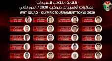 اعلان تشكيلة منتخب السيدات للتصفيات الاولمبية