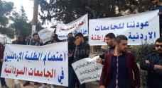 """الطلبة الأردنيين الدارسين في السودان يعتصمون أمام """"التعليم العالي"""".. صور"""