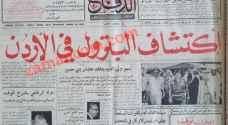 """الأردنيون يستقبلون خبر تطوير حقول النفط بالأردن """" بـ الدشاديش"""""""
