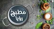 """6 طبخات """"شهية"""" من رؤيا خلال اليوم الثالث من رمضان"""