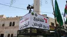 """وقفة احتجاجية امام رئاسة الوزراء في عمان رفضا لـ""""ورشة البحرين"""""""