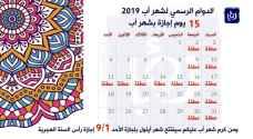 15 يوماً إجازة للأردنيين في شهر آب المقبل
