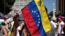 """كراكاس تتهم واشنطن بـ""""الارهاب الاقتصادي"""" بعد تجميد اصول الحكومة الفنزويلية"""