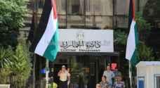 المجلس القضائي يعين القاضي أبو رمان نائبا عاما للجمارك