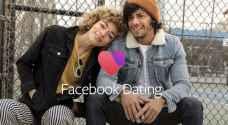 """""""فيسبوك"""" تطلق رسميا خدمة """" مواعيد الغرام"""" على منصتها في أمريكا"""