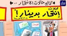 """605 حالات انتحار """"تام"""" في الأردن خلال آخر 5 سنوات"""